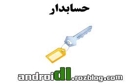 نرم افزار حسابداری شخصی با Hesabdar 1.0